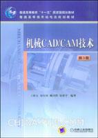 机械CAD/CAM技术(第3版)