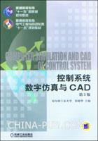 控制系统数字仿真与CAD(第3版)