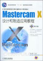 Mastercam X设计和制造应用教程