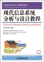 现代信息系统分析与设计教程