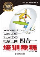 Windows XP/Word 2003/Excel 2003/电脑上网四合一培训教程[按需印刷]