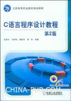 C语言程序设计教程(第2版)