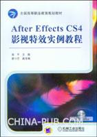 After Effects CS4影视特效实例教程