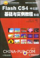 Flash CS4中文版基础与实例教程(第4版)