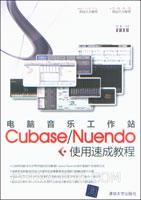 电脑音乐工作部Cubase/Nuendo使用速成教程