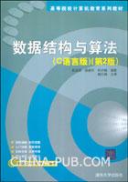 数据结构与算法(C语言版)(第2版)