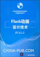 Flash动画设计技术