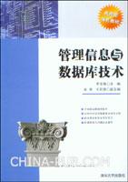 管理信息与数据库技术