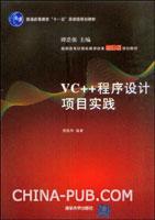 VC++程序设计项目实践