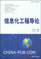 信息化工程导论