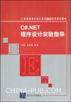 C#.NET程序设计实验指导