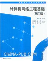 计算机网络工程基础(第2版)