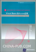 Visual Basic与Access应用