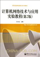 (特价书)计算机网络技术与应用实验教程(第2版)