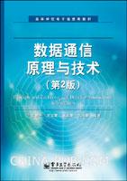 数据通信原理与技术(第2版)