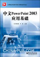 中文PowerPoint 2003应用基础