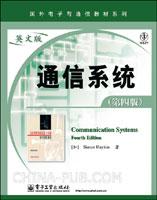 通信系统(第4版)(英文版)