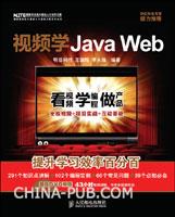 (特价书)视频学Java Web
