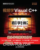 视频学Visual C++