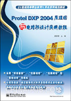 Protel DXP 2004原理图与电路板设计实用教程