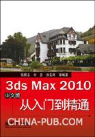 (特价书)3ds Max 2010中文版从入门到精通