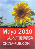 (特价书)Maya 2010从入门到精通