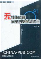 无线传感器网络的安全和优化