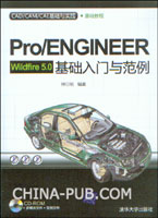 Pro/ENGINEER Wildfire 5.0基础入门与范例