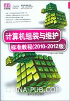 计算机组装与维护标准教程(2010-2012版)