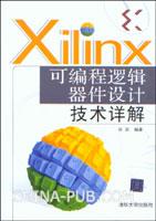 Xilinx可编程逻辑器件设计技术详解