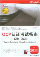 OCP认证考试指南(1Z0-053):Oracle Database 11g Administration II
