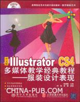 中文版Illustrator CS4多媒体教学经典教程:服装设计表现