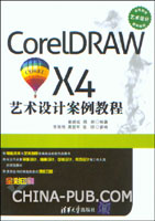 CorelDRAW X4艺术设计案例教程