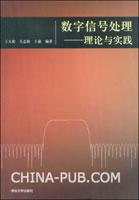 数字信号处理--理论与实践
