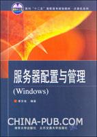 服务器配置与管理(Windows)