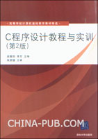 C程序设计教程与实训(第2版)