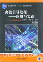 离散信号处理:应用与实践(第2版)