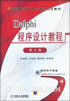Delphi 程序设计教程(第2版)
