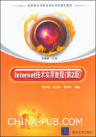 Internet技术实用教程(第2版)