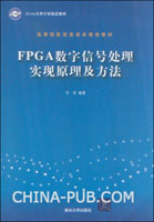 FPGA数字信号处理实现原理及方法