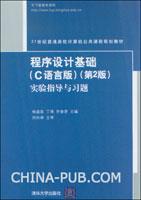 程序设计基础(C语言版)(第2版)实验指导与习题