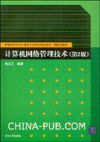 计算机网络管理技术(第2版)