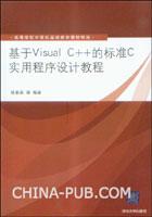 基于Visual C++的标准C实用程序设计教程