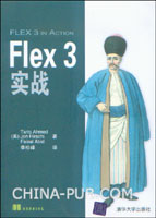 Flex 3实战