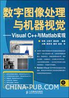 数字图像处理与机器视觉--Visual C++与Matlab实现