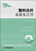 塑料光纤基础及应用
