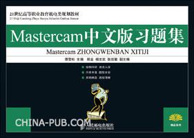 Mastercam中文版习题集