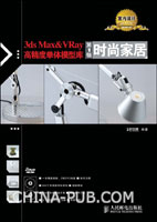 (特价书)3ds Max&VRay高精度单体模型库.第1辑,时尚家居