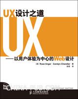 UX设计之道--以用户体验为中心的Web设计