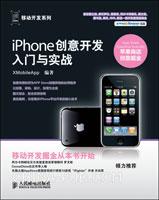 iPhone创意开发入门与实战[按需印刷]